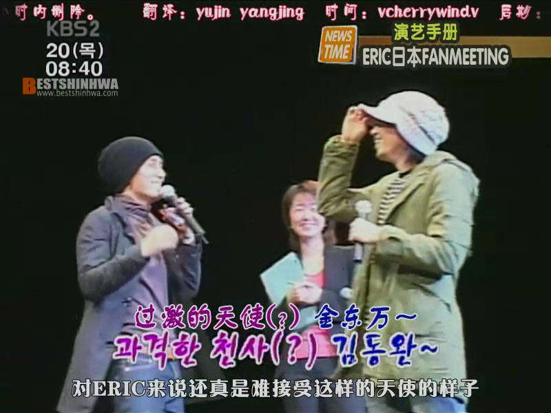 071220 KBS 日本fanmeeting報導 (Eric)[(001814)23-37-26].JPG