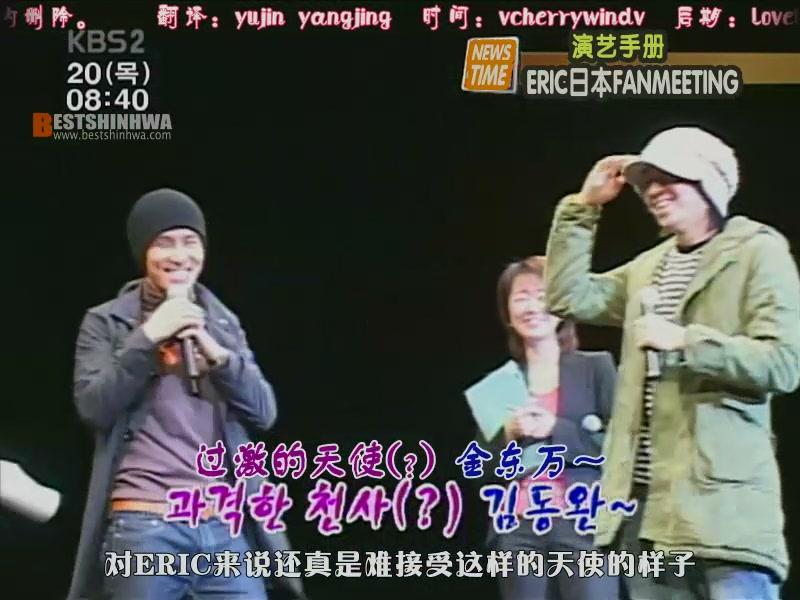 071220 KBS 日本fanmeeting報導 (Eric)[(001826)23-37-26].JPG