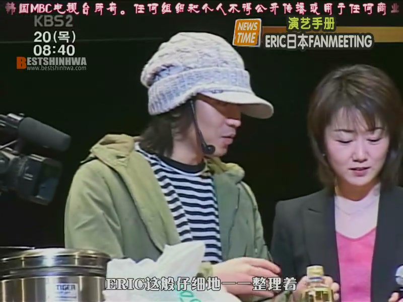 071220 KBS 日本fanmeeting報導 (Eric)[(001313)23-36-00].JPG