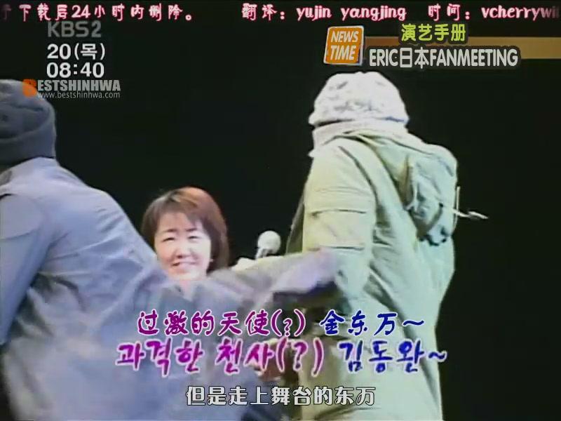071220 KBS 日本fanmeeting報導 (Eric)[(001781)23-37-24].JPG
