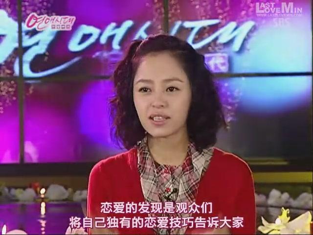 (綜藝片段) 081106 戀愛時代 (Minwoo)[(004401)20-33-10].JPG
