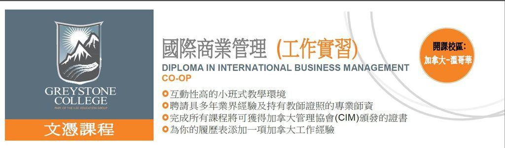 國際商業管理