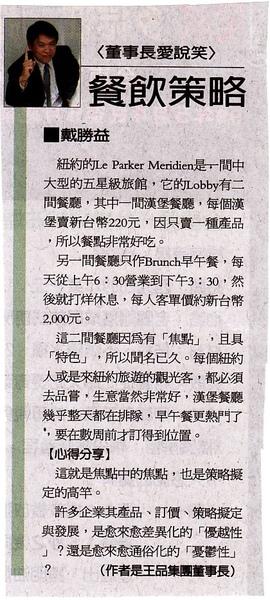 20100504經濟日報01