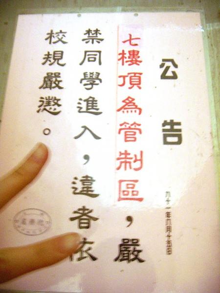 20080301七樓頂.JPG