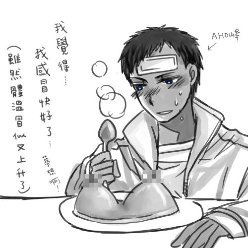 青峰發燒 巨乳果凍1