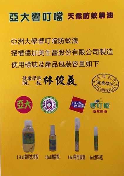 亞大響叮噹天然防蚊精油授權海報
