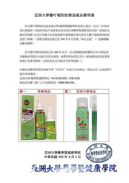 亞洲大學響叮噹防蚊精油產品聲明書
