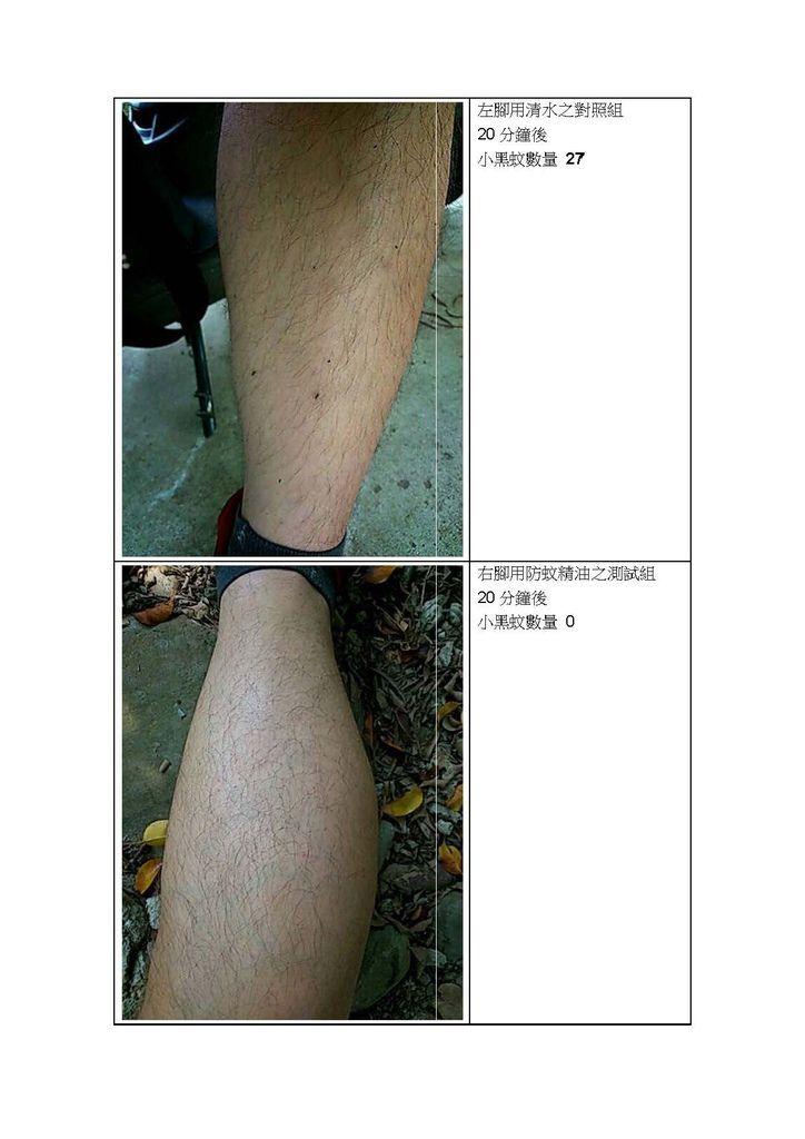 2014年7月19日防蚊精油新配方測試報告_頁面_3