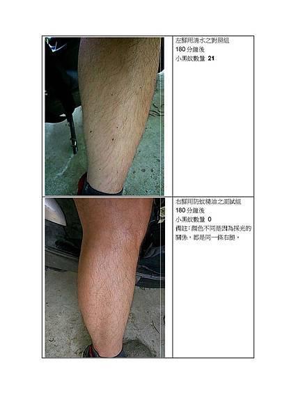 2014年7月19日防蚊精油新配方測試報告_頁面_4