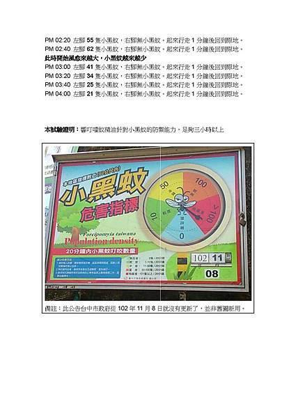 2014年7月19日防蚊精油新配方測試報告_頁面_2