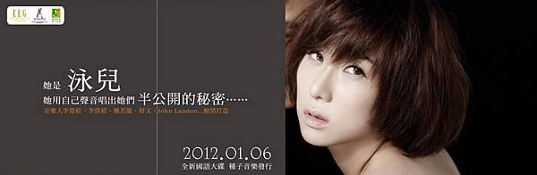 20111231 banner.jpg