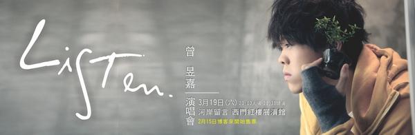 【演唱會】Listen曾昱嘉演唱會_河岸留言 西門紅樓展演館