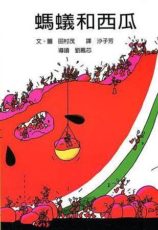 繪本-螞蟻和西瓜
