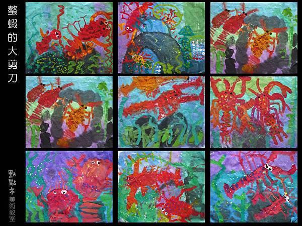 2011.8螯蝦的大剪刀-幼兒