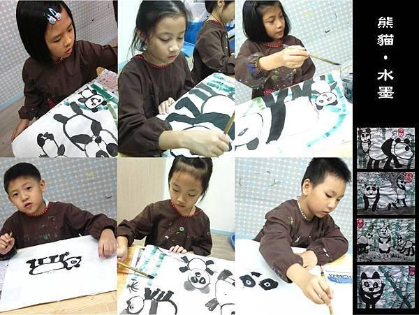 2011.9水墨熊貓