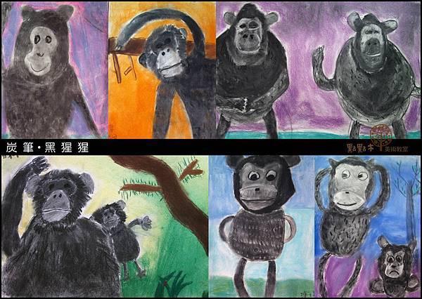 2011.9黑猩猩-兒童.進階