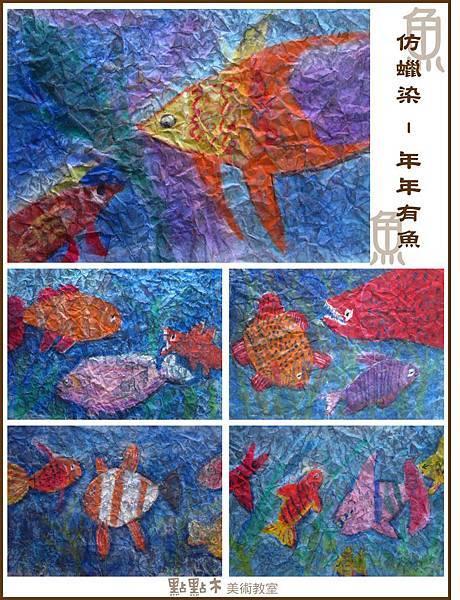 2012.1蠟染魚-兒童