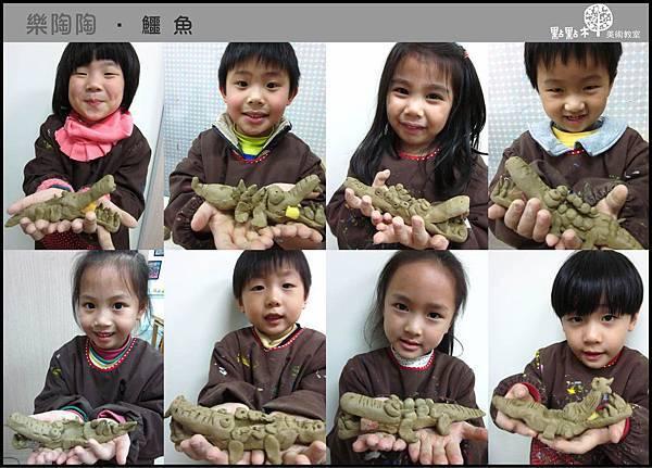 2012.2鱷魚陶土