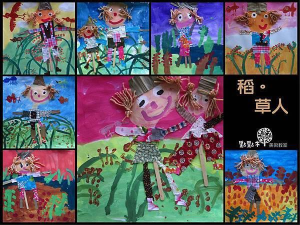 2012.5稻草人-幼兒