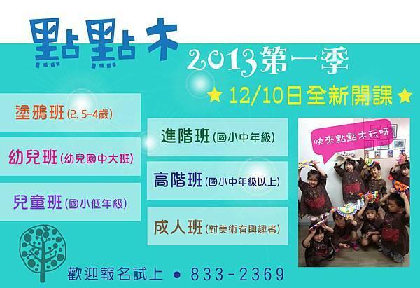 2013-1招生