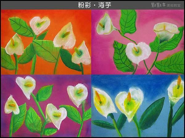 2011.5粉彩海芋-兒童