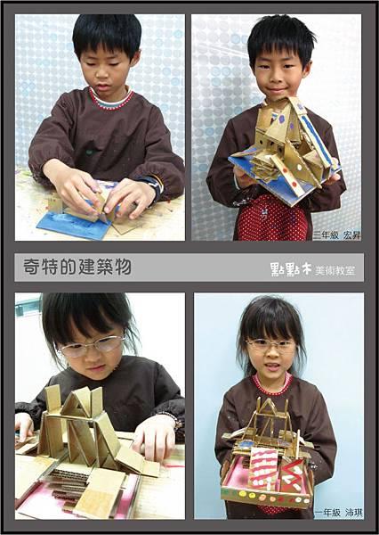 奇特的建築-兒童