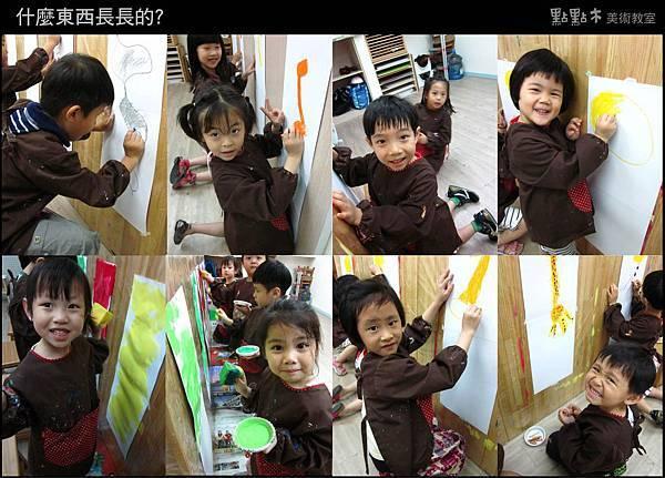 2011.5什麼東西長長的-幼兒01