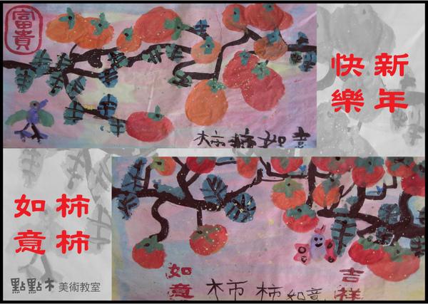 2011.1柿柿如意-兒童
