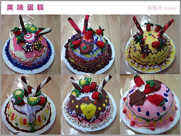 美味蛋糕-兒童.jpg