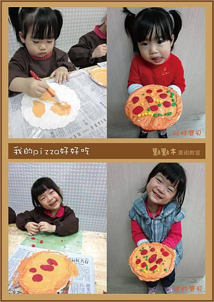 2011.3美味pizza