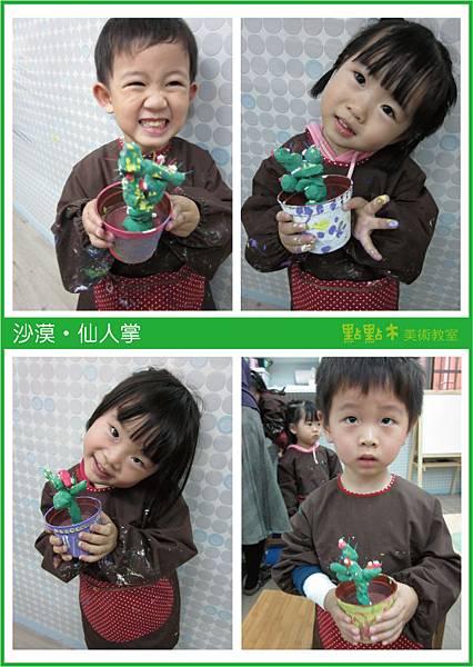 2011.4仙人掌-塗鴨.jpg