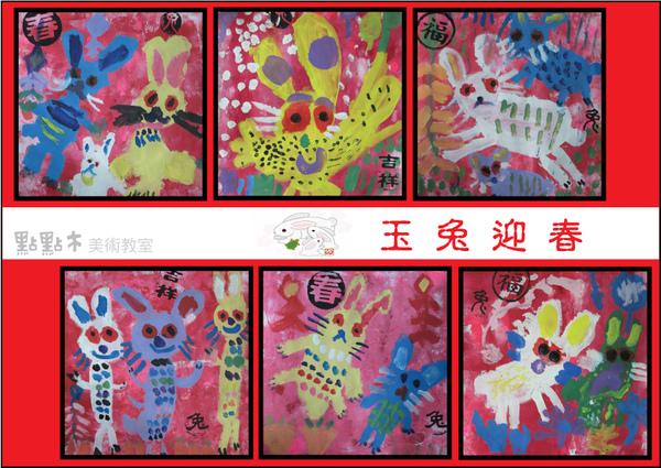 2011.1玉兔迎春-幼兒