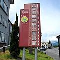 中午時刻沒公車到鹿野高台用走的晃到鹿野鄉公所