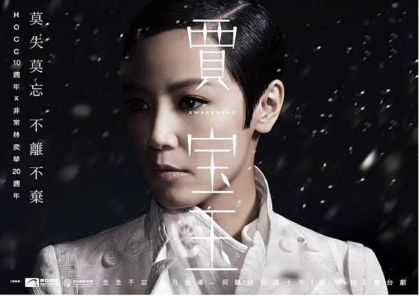 drama-jia-bao-yu-poster-mask9