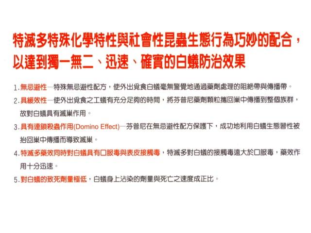 特滅多白蟻防治專用藥劑 (3).jpg