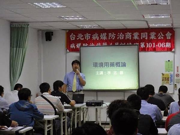 欣立除蟲公司在台北市病媒公會擔任講師為學員上課情形