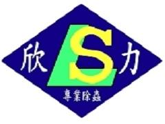 台中消毒公司.jpg