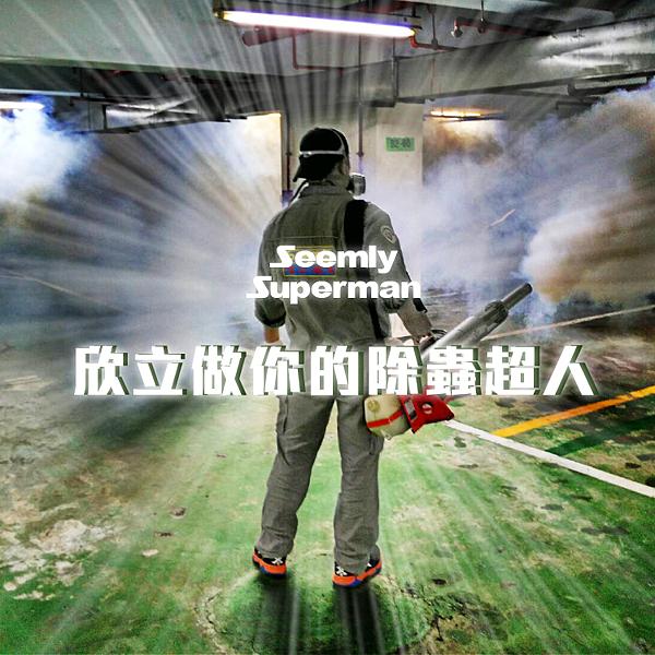 消毒超人.png