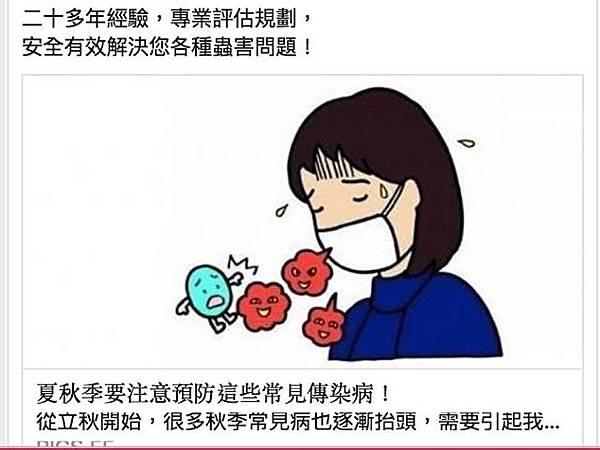 腸道病毒.jpg