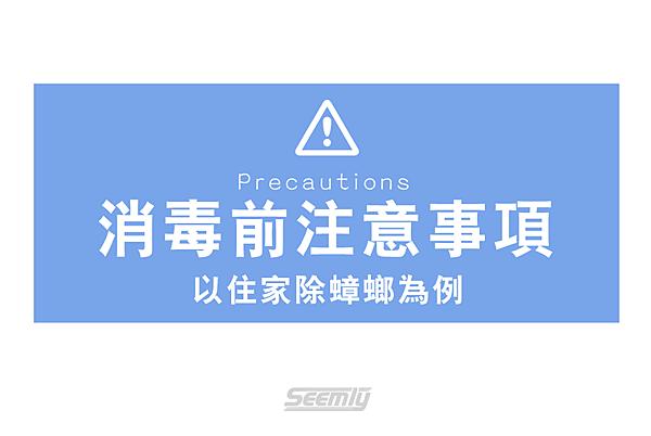 消毒前注意事項.png