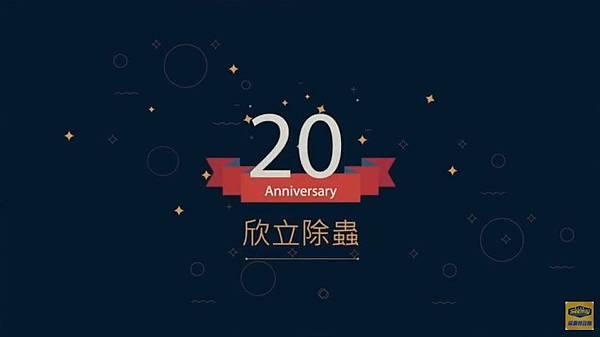 欣立除蟲20周年.jpg