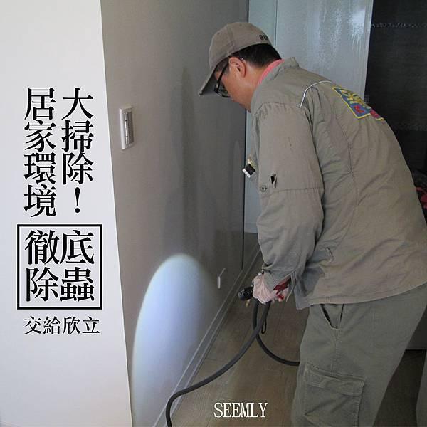 居家環境大掃除.jpg
