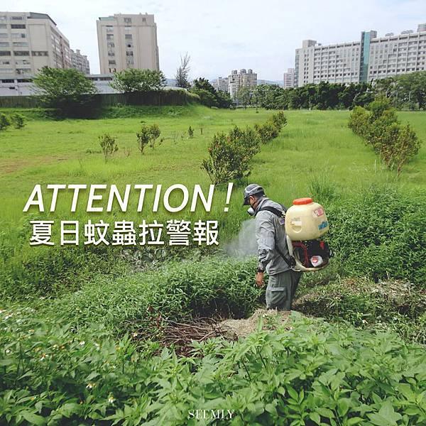 夏日蚊蟲拉警報.jpg