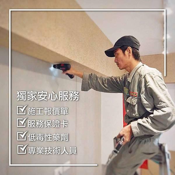 欣立安心服務.jpg