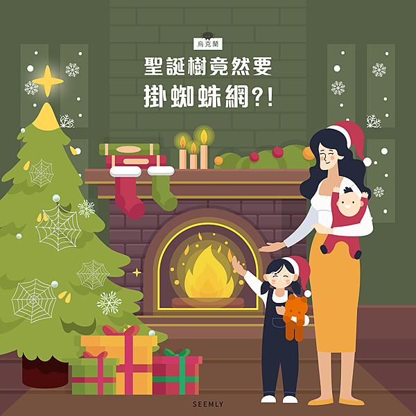 聖誕樹掛蜘蛛網.png