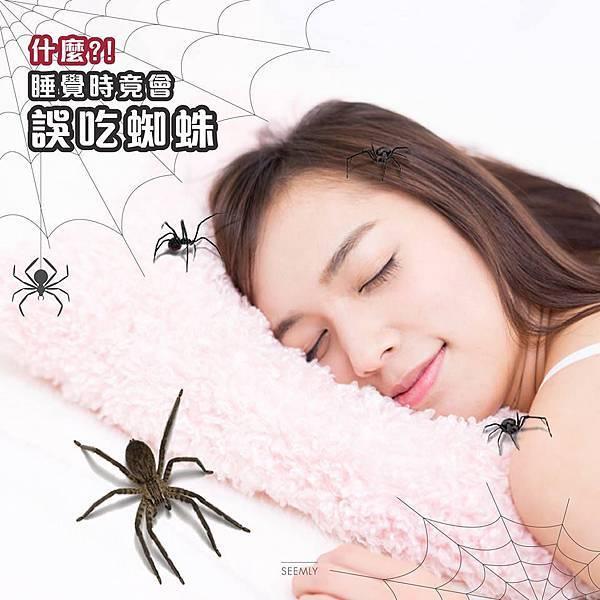 誤吃蜘蛛.jpg