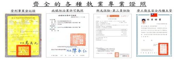 齊全的各種執業專業證照.jpg