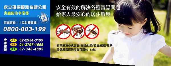 除蟲公司推薦