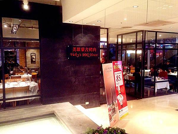 圖1 蒙古烤肉很北京
