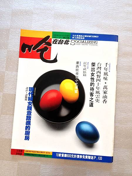 圖1 我的吃在中國雜誌